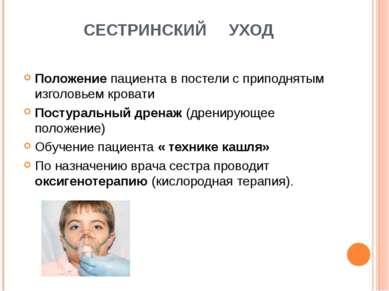 СЕСТРИНСКИЙ УХОД Положение пациента в постели с приподнятым изголовьем кроват...