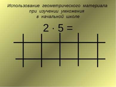 Использование геометрического материала при изучении умножения в начальной шк...