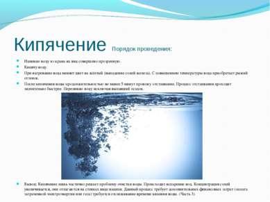 Кипячение Порядок проведения: Наливаю воду из крана на вид совершено прозрачн...