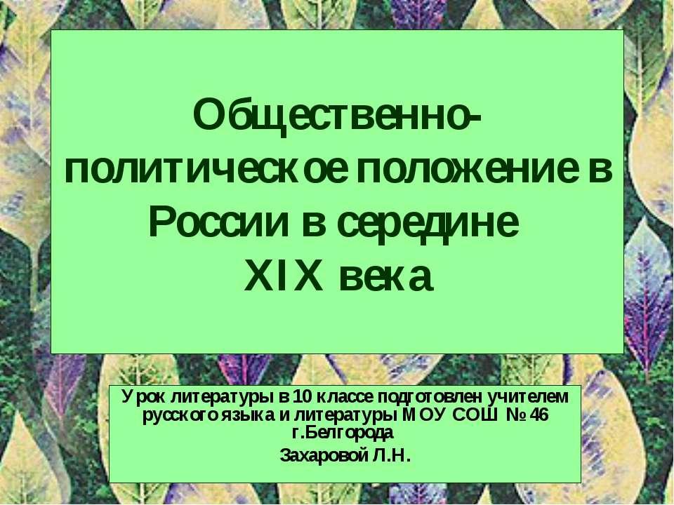 Общественно-политическое положение в России в середине XIX века Урок литерату...