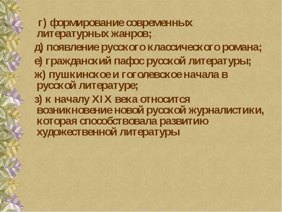 г) формирование современных литературных жанров; д) появление русского класси...