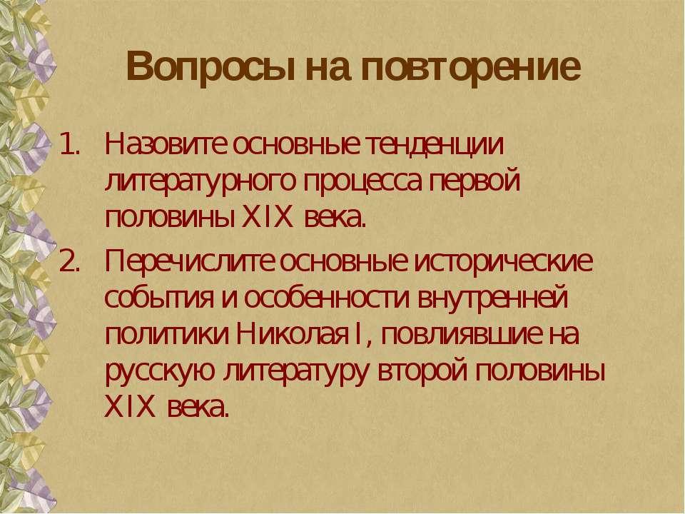 Вопросы на повторение Назовите основные тенденции литературного процесса перв...