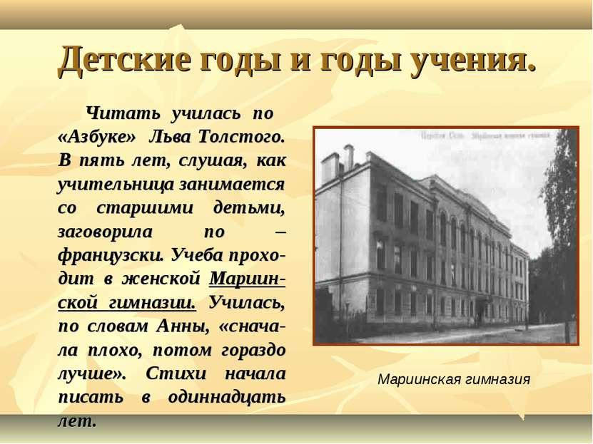 Детские годы и годы учения. Читать училась по «Азбуке» Льва Толстого. В пять ...