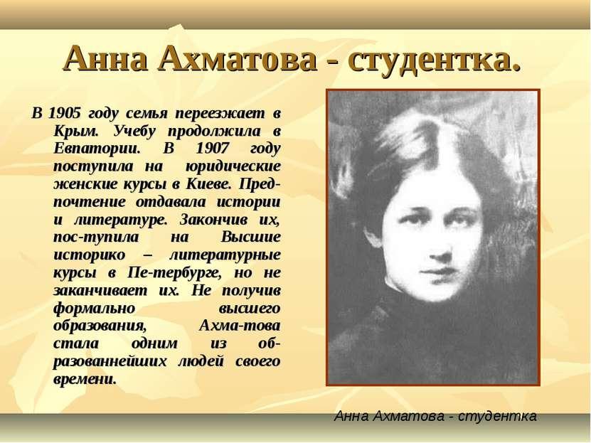 Анна Ахматова - студентка. В 1905 году семья переезжает в Крым. Учебу продолж...