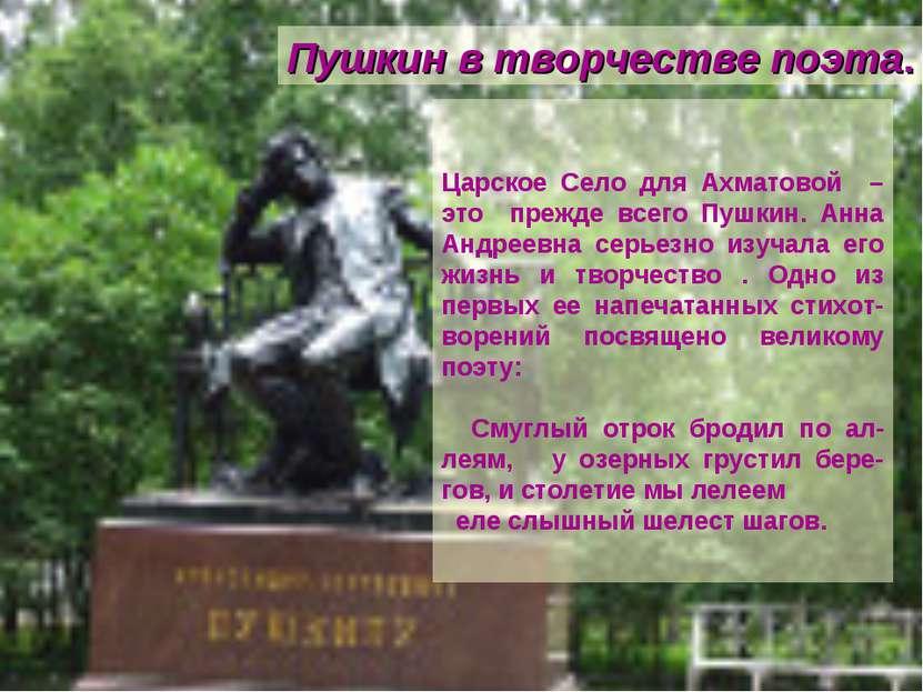 . Пушкин в творчестве поэта. Царское Село для Ахматовой – это прежде всего Пу...