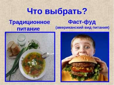 Что выбрать? Традиционное питание Фаст-фуд (американский вид питания)