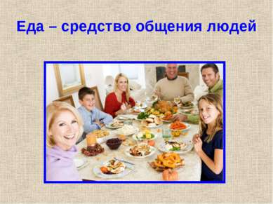 Еда – средство общения людей