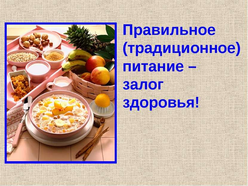 Правильное (традиционное) питание – залог здоровья!