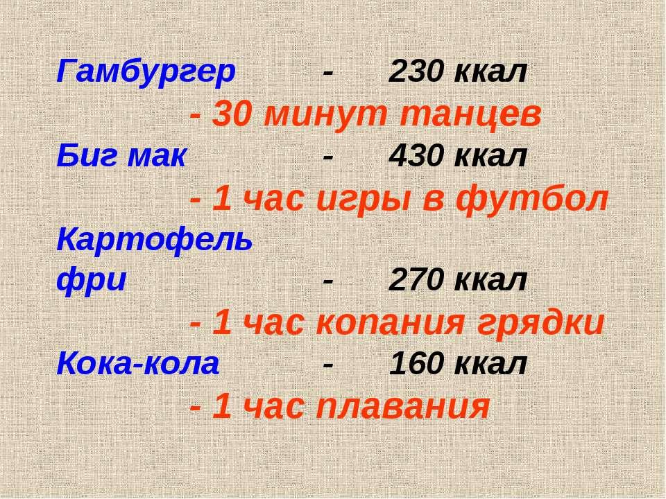 Гамбургер - 230 ккал - 30 минут танцев Биг мак - 430 ккал - 1 час игры в футб...