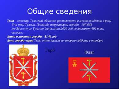 Общие сведения Тула – столица Тульской области, расположена в месте впадения ...