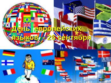 . День европейских языков - 26 сентября