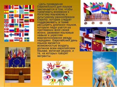 Цель проведения Европейского дня языков заключается в том, чтобы привлекать в...