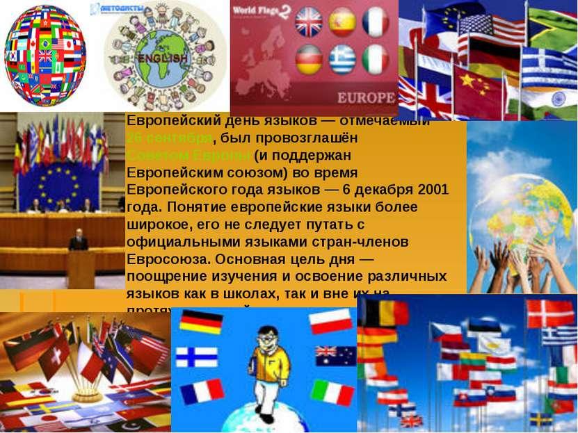 Европейский день языков — отмечаемый 26 сентября, был провозглашён Советом Ев...