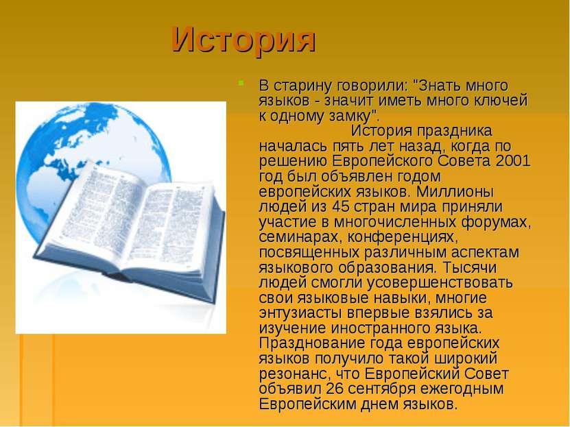 """История В старину говорили: """"Знать много языков - значит иметь много ключей к..."""
