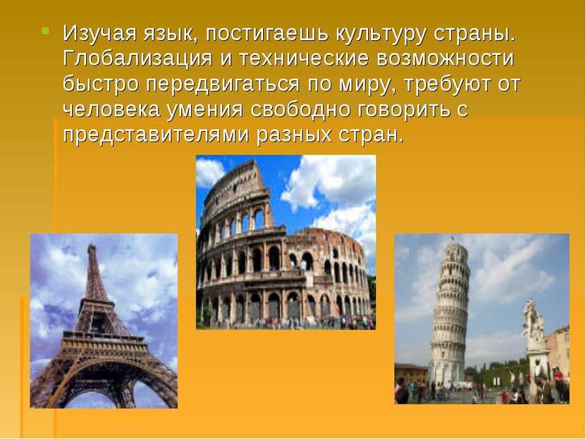 Изучая язык, постигаешь культуру страны. Глобализация и технические возможнос...
