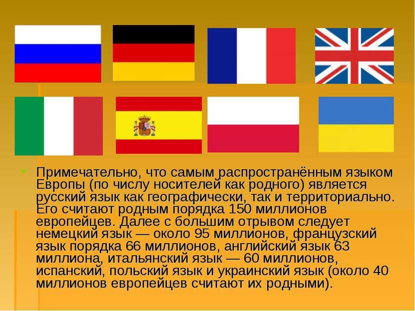 Примечательно, что самым распространённым языком Европы (по числу носителей к...