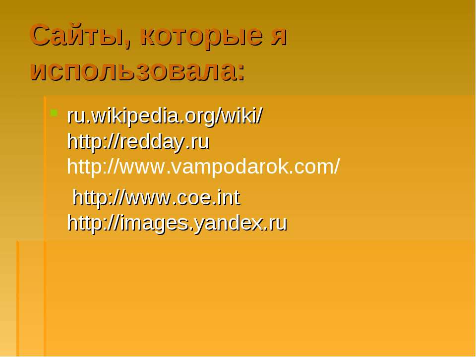 Сайты, которые я использовала: ru.wikipedia.org/wiki/ http://redday.ru http:/...