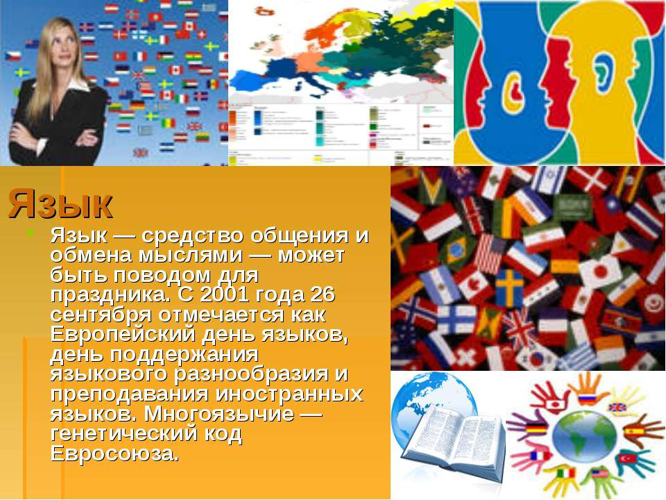 Язык — средство общения и обмена мыслями — может быть поводом для праздника. ...