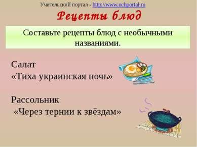 Рецепты блюд Составьте рецепты блюд с необычными названиями. Салат «Тиха укра...
