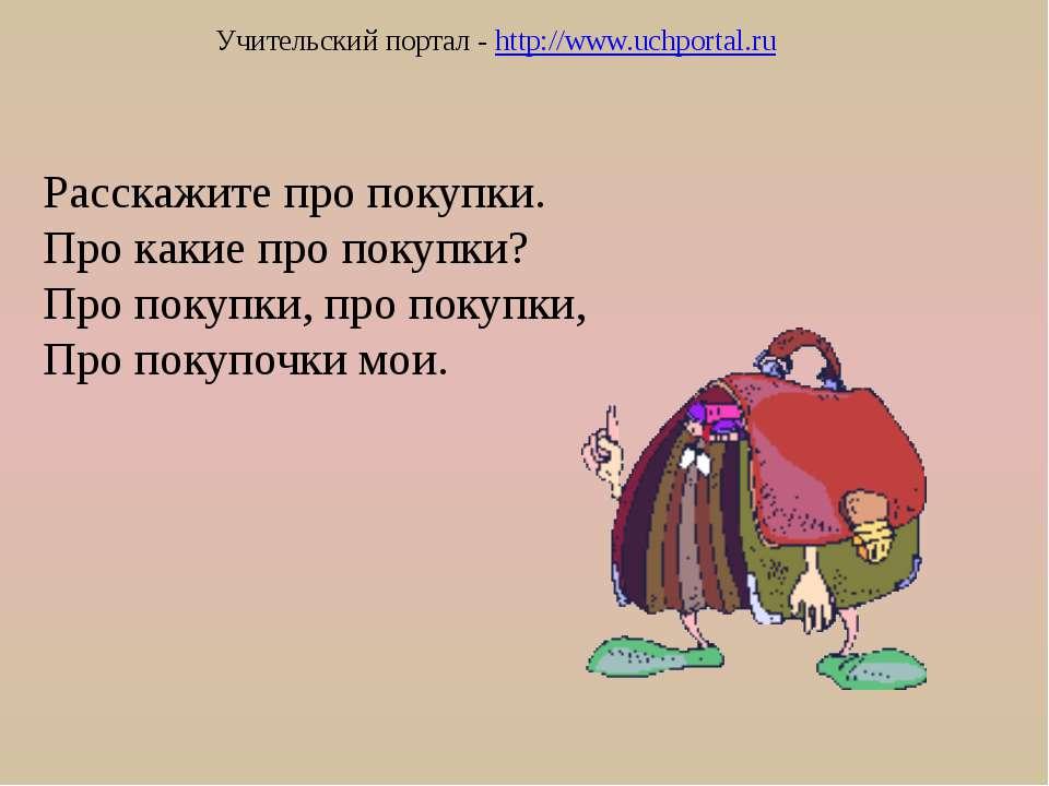 Учительский портал - http://www.uchportal.ru Королева Клара строго карала Кар...