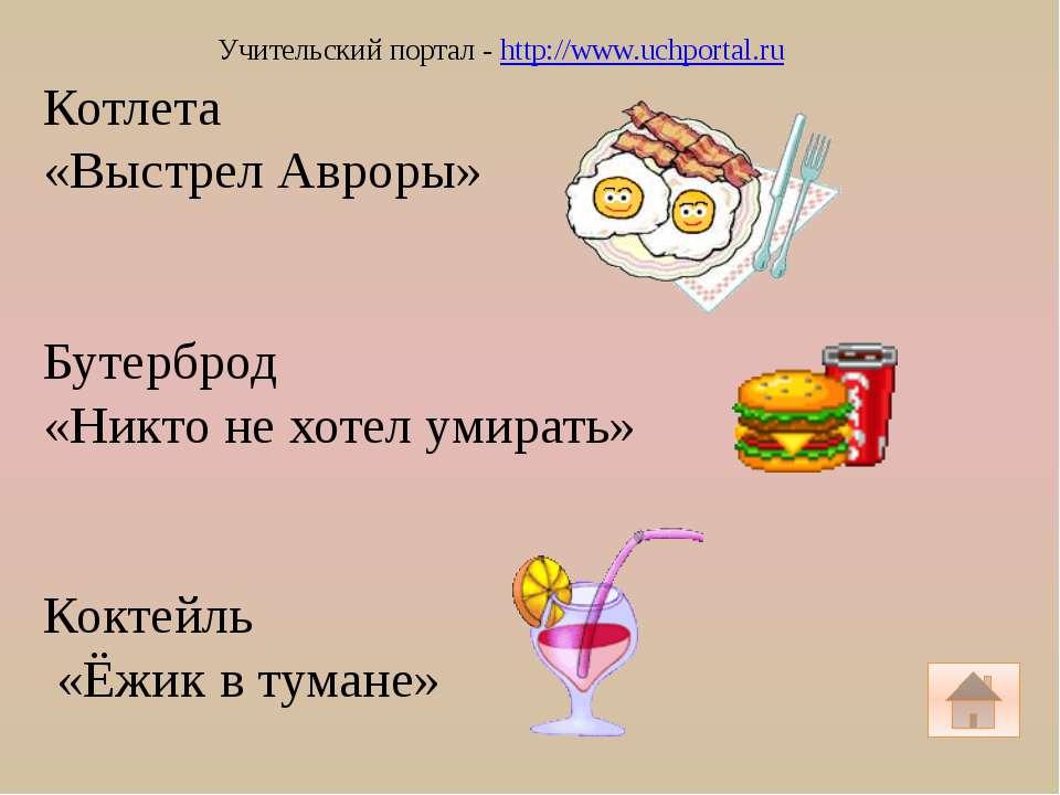 Котлета «Выстрел Авроры» Бутерброд «Никто не хотел умирать» Коктейль «Ёжик в ...