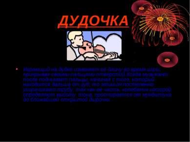 ДУДОЧКА Играющий на дудке изменяет её длину во время игры, прикрывая своими п...