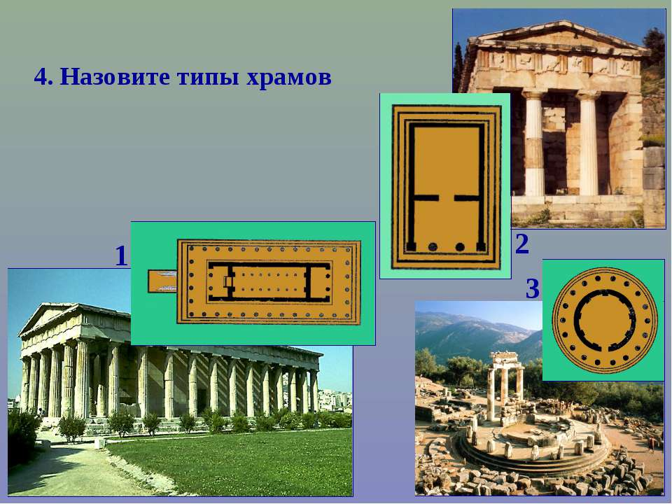 4. Назовите типы храмов 2 1 3