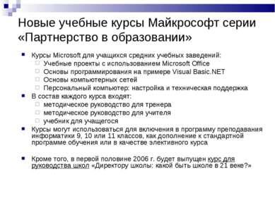 Новые учебные курсы Майкрософт серии «Партнерство в образовании» Курсы Micros...