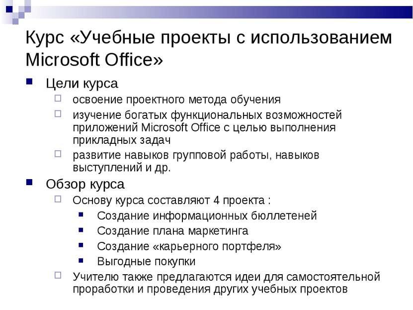 Курс «Учебные проекты с использованием Microsoft Office» Цели курса освоение ...