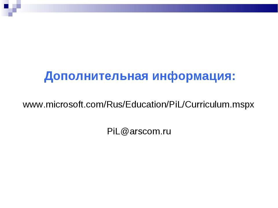 Дополнительная информация: www.microsoft.com/Rus/Education/PiL/Curriculum.msp...