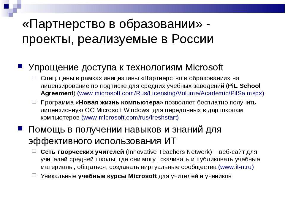 «Партнерство в образовании» - проекты, реализуемые в России Упрощение доступа...
