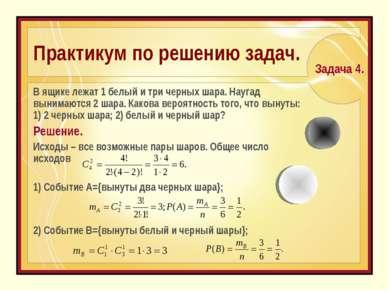 Практикум по решению задач. В ящике лежат 1 белый и три черных шара. Наугад в...