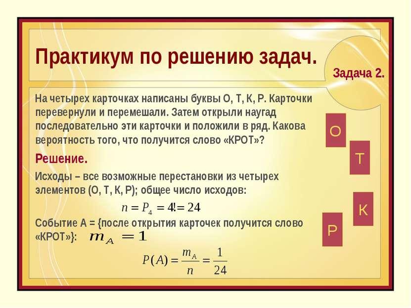 Практикум по решению задач. На четырех карточках написаны буквы О, Т, К, Р. К...