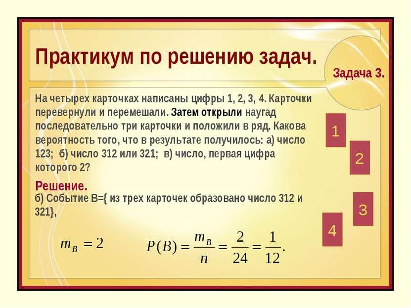 б) Событие В={ из трех карточек образовано число 312 и 321}, На четырех карто...