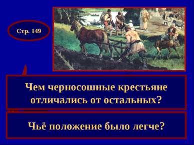 Чем черносошные крестьяне отличались от остальных? Чьё положение было легче? ...