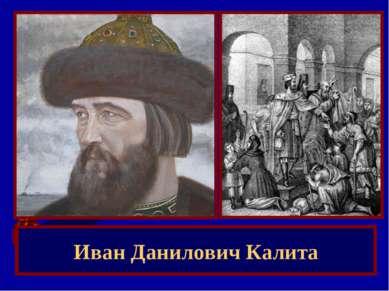 Иван Данилович Калита
