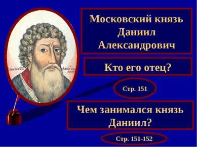 Московский князь Даниил Александрович Кто его отец? Чем занимался князь Дании...