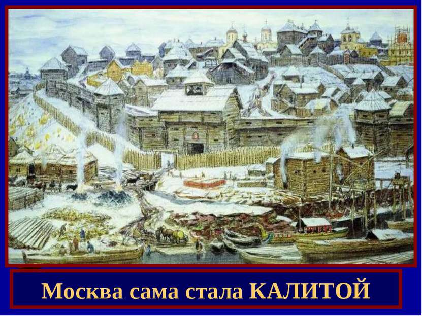 Москва сама стала КАЛИТОЙ