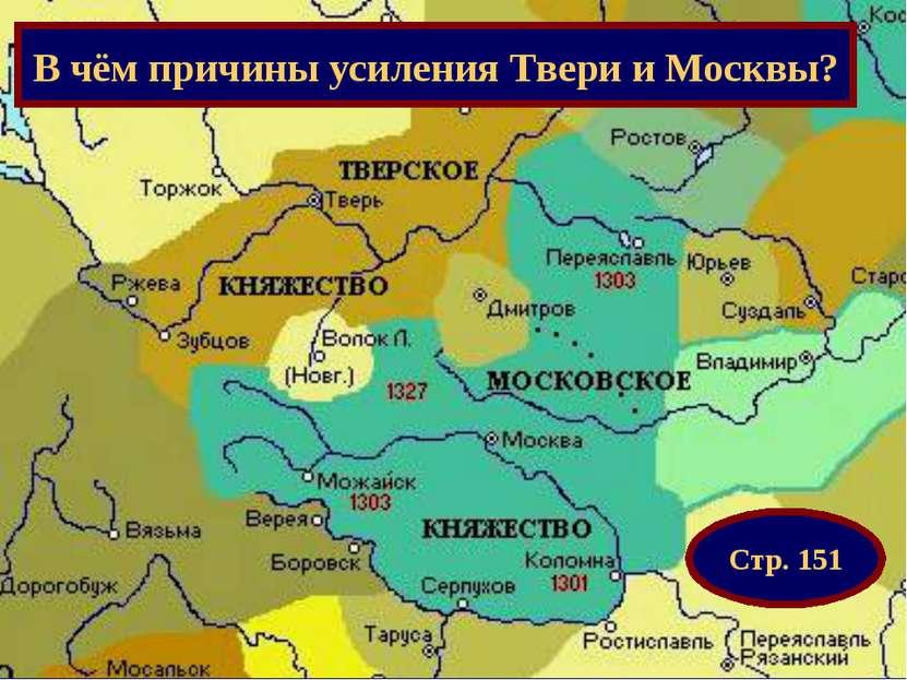 В чём причины усиления Твери и Москвы? Стр. 151