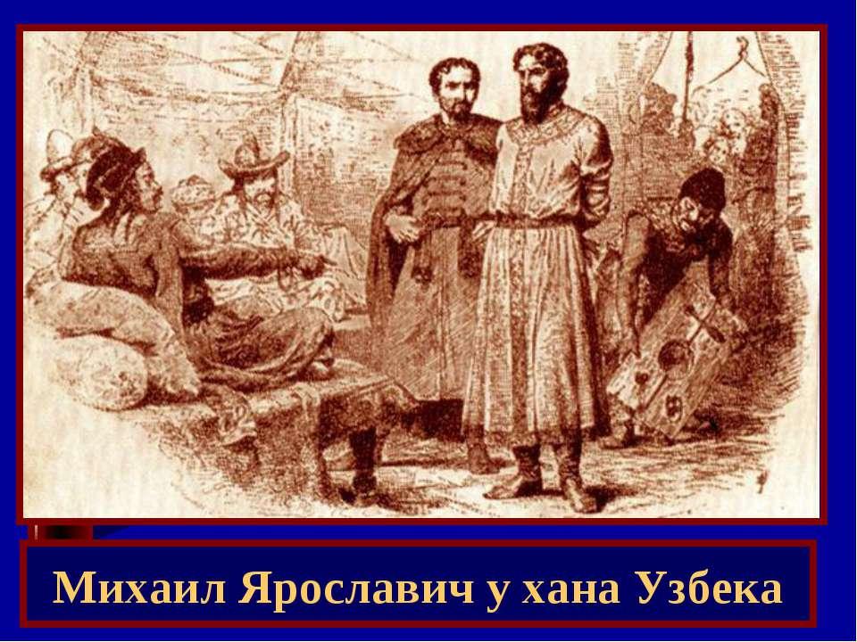 Михаил Ярославич у хана Узбека