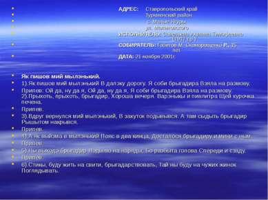 АДРЕС: Ставропольский край Туркменский район с. Малые Ягуры ул. Малиновского ...