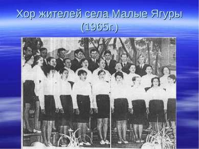 Хор жителей села Малые Ягуры (1965г.)