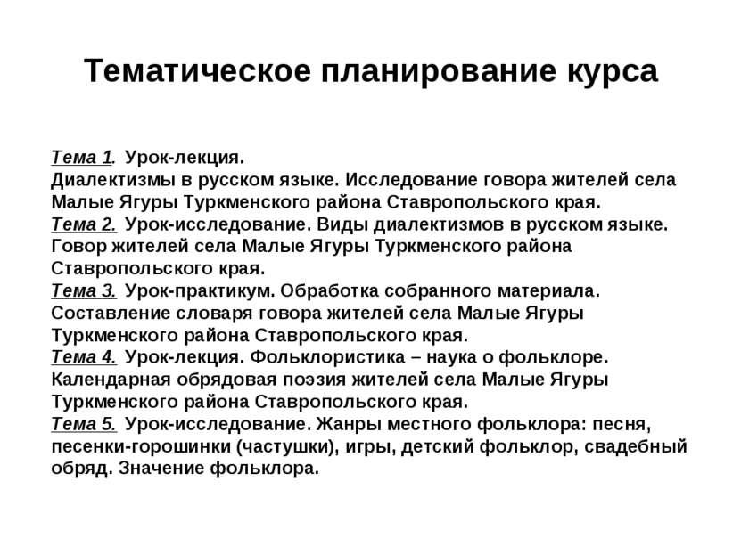Тематическое планирование курса Тема 1. Урок-лекция. Диалектизмы в русском яз...