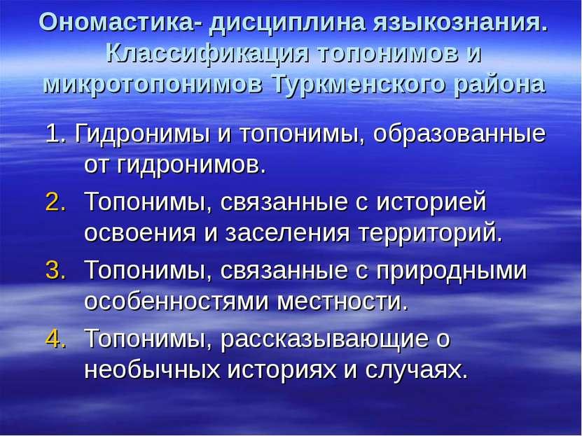 Ономастика- дисциплина языкознания. Классификация топонимов и микротопонимов ...