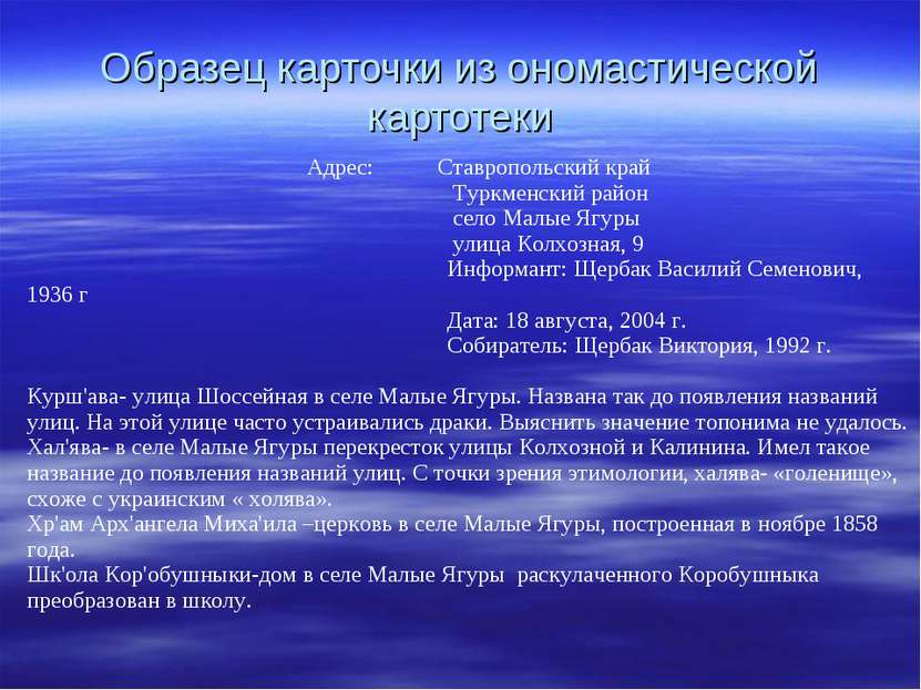 Образец карточки из ономастической картотеки Адрес: Ставропольский край Туркм...