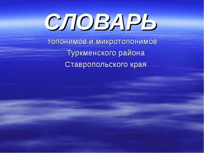 СЛОВАРЬ топонимов и микротопонимов Туркменского района Ставропольского края