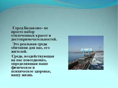 Город Балаково– не просто набор отвлеченных красот и достопримечательностей. ...