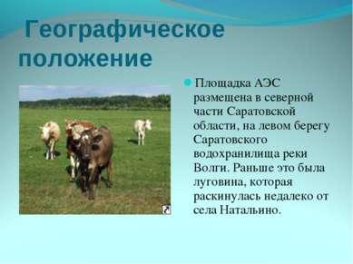 Географическое положение Площадка АЭС размещена в северной части Саратовской ...