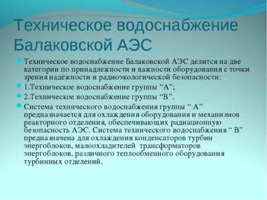 Техническое водоснабжение Балаковской АЭС Техническое водоснабжение Балаковск...