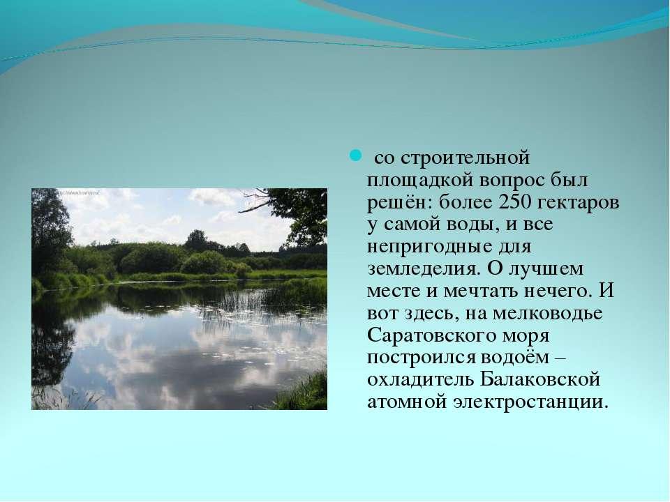 со строительной площадкой вопрос был решён: более 250 гектаров у самой воды, ...